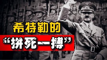"""""""强弩之末"""":二战时纳粹德国联日主动对美宣战"""