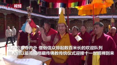 十一世班禅回抵驻锡地扎什伦布寺