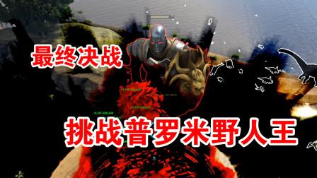 方舟生存进化:普罗米修斯完结,最终决战开启!嘟嘟霸战野人王!