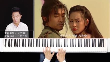 钢琴伴奏:《一生所爱》周星驰大话西游主题曲