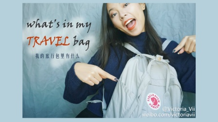 【VICTORIA】TAG|what's in my TRAVEL bag我的旅行包里有什么