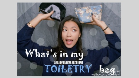 【VICTORIA】TAG|what's in my TOILETRY bag我洗漱护肤包里有什么