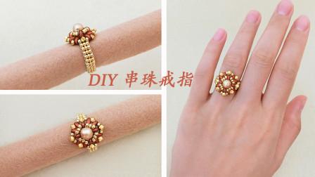 DIY复古风花形串珠戒指、手工制作串珠戒指、手工串珠饰品教程