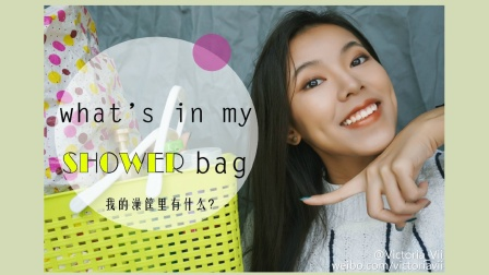 【VICTORIA】TAG|What's in my SHOWER bag我的澡筐里有什么