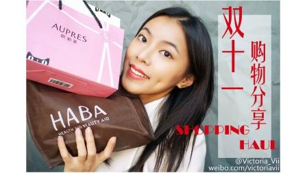 【VICTORIA】分享|双十一购物分享特辑:护肤品+彩妆+美妆工具+衣服外套