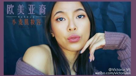【VICTORIA】妆 | 欧美亚裔小麦肌妆容分享-浓妆版 单眼皮内双黄黑皮WNW738