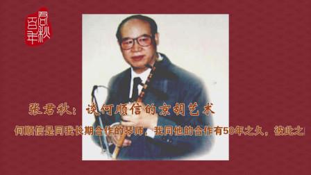 纪念京剧大师张君秋百年诞辰(86)继往开来音配像《年年有余》