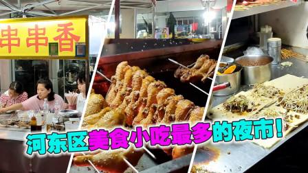 临沂河东小吃最多最全的夜市,堪称吃货的天堂!