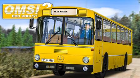 巴士模拟2 Bad Karlstein #2:穿行于德国乡间小路 正点抵达终点 | OMSI 2 Bad Karlstein 8522