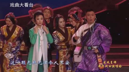 评剧欣赏《藏地彩虹》, 精彩无限(2020新年戏曲演唱会)