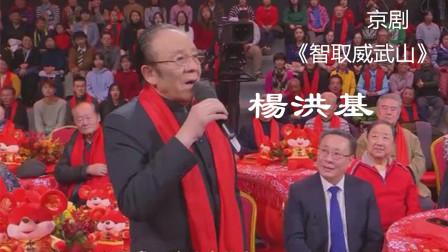 杨洪基唱京剧《智取威武山》,别有韵味蠃得满堂喝彩(2020春节戏曲晚会)
