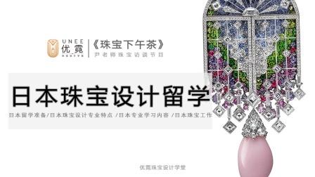 【珠宝下午茶】日本珠宝设计留学会是什么样的体验?(上)