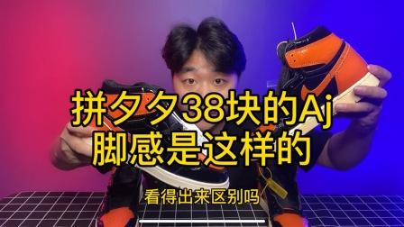 拼夕夕38元aj挑战正版猪油扣碎结果很感人