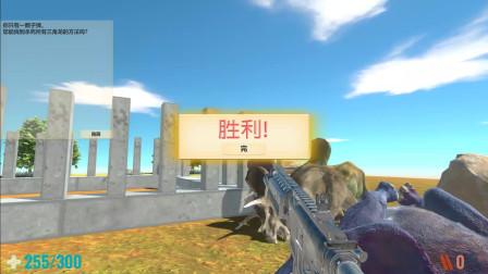 动物起义模拟器:使用枪械消灭恐龙大军!