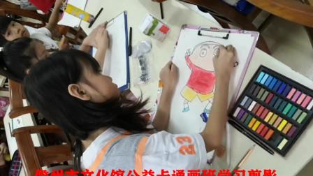 儋州市文化馆公益卡通画班学习剪影之三