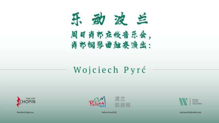 乐动波兰 – 周日肖邦在线音乐会,肖邦钢琴曲独奏演出:沃依切赫·佩尔齐Wojciech Pyrć