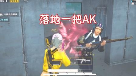 人机9527:自闭城一落地就是AK,比捡到信号枪还让人高兴