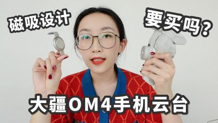大疆手机云台OM4开箱体验!