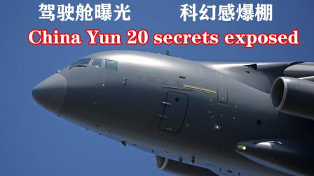 中国运20黑科技首次曝光,驾驶舱科幻感满满,不输美军