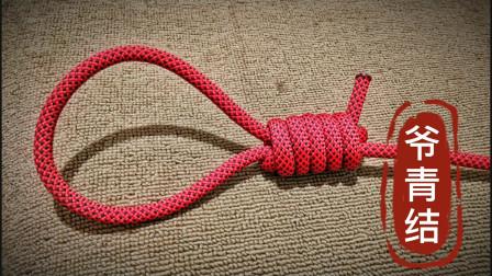 此绳结被网友号称为,爷青结,打法简单实用,越拽越紧