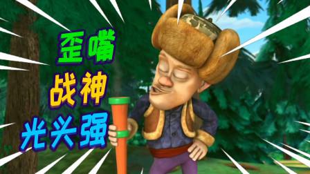 歪嘴战神光头强大战机器人李老板,四川话搞笑