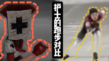 【黑暗欺骗】护士的跑步姿势与现实的对比
