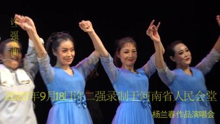许二强戏曲  《杨兰春作品演唱会》纪念杨兰春诞辰100周年专场2020年9日18日
