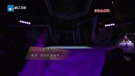 郝洛钒戴 春荣经典老歌:牵手
