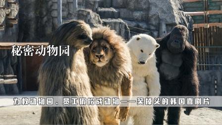员工假扮动物骗人,让破产的动物园起死回生,韩国爆笑喜剧