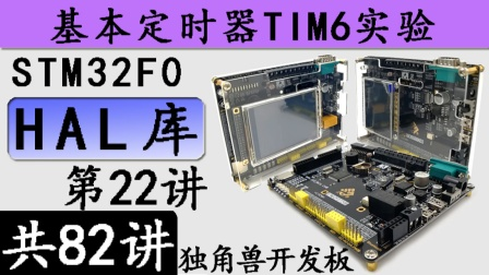 STM32视频教程HAL库 独角兽22. STM32F0 基本定时器TIM6实验-刘洋边讲边写