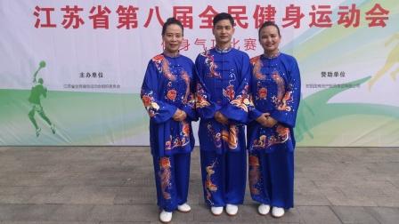 〈易筋经〉江苏省第八届全民健身运动会