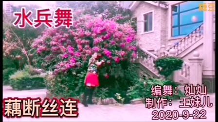 王妹儿广场舞(389号)水兵舞《藕断丝连》