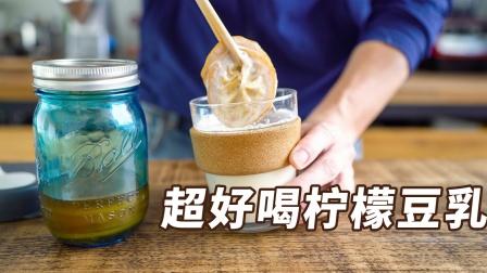 【素食绫也】超好喝的柠檬豆乳