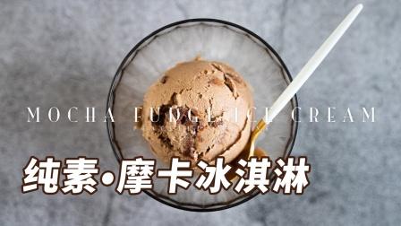 【素食绫也】从烘焙豆子开始,做纯素的摩卡冰淇淋