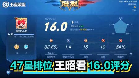 王者47星排位赛如何用王昭君打出16.0评分