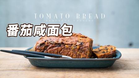 【素食绫也】番茄口味的咸面包你吃过吗?
