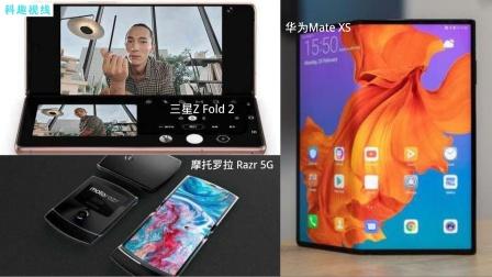 三款破万元的5G折叠屏手机,华为、三星、摩托罗拉,你支持谁?