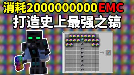 我的世界无尽生存11:消耗20亿的EMC造出史上最强无尽之镐!