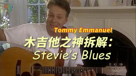 木吉他之神拆解:Stevie's Blues