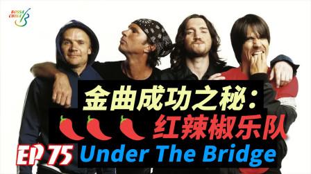 金曲成功之秘:红辣椒乐队 Under The Bridge