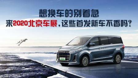 想换车的别着急,来2020北京车展,这些首发新车不香吗?