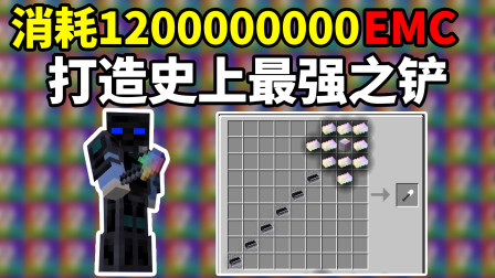 我的世界无尽生存12:消耗12亿的EMC造出史上最强无尽之铲!
