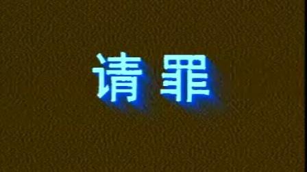 陈楚蕙2000年中国诏安潮剧团新加坡汇演《红书宝剑》选场(请罪相会)陈楚蕙 沈惠贞 朱雪娟演出