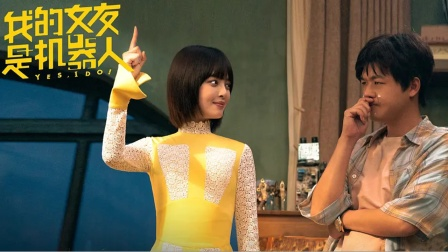 《我的女友是机器人》包贝尔收获史上最奇怪女友【热剧快看】