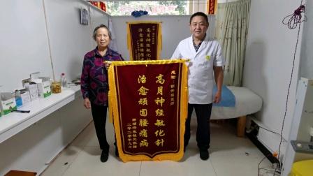 胡升猛运用高月神经敏化针治疗张桂元女士顽固腰椎病视频