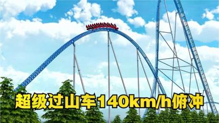 代入感太强!第一视角体验超级过山车,140km/h俯冲80米