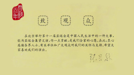 纪念京剧大师张君秋百年诞辰(86)继往开来—1990年亚运会集资义演—清唱、折子戏专场(上)
