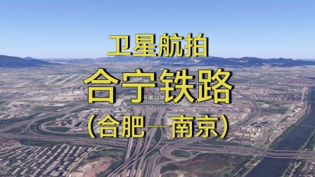 合宁铁路:合肥-南京,全长156公里,4K高清卫星航拍