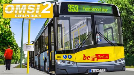 巴士模拟2 柏林布赫 #1:驾驶SolarisGN05于城铁接驳巴士353路 | OMSI 2 Berlin Buch 353 | 4K60