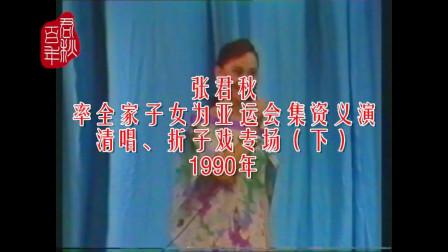 纪念京剧大师张君秋百年诞辰(87)继往开来—1990年亚运会集资义演—清唱、折子戏专场(下)